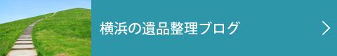 横浜の遺品整理ブログ