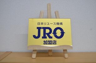 日本リユース機構に加盟致しました