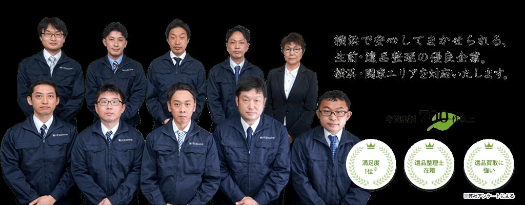札幌本社の安心してまかせられる、生前・遺品整理の優良企業。神奈川全域を対応いたします。