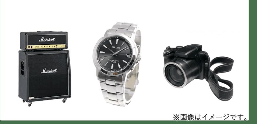 遺書・遺言書・遺品整理・想いて・不用品買取・無料査定・アンプ・カメラ・腕時計